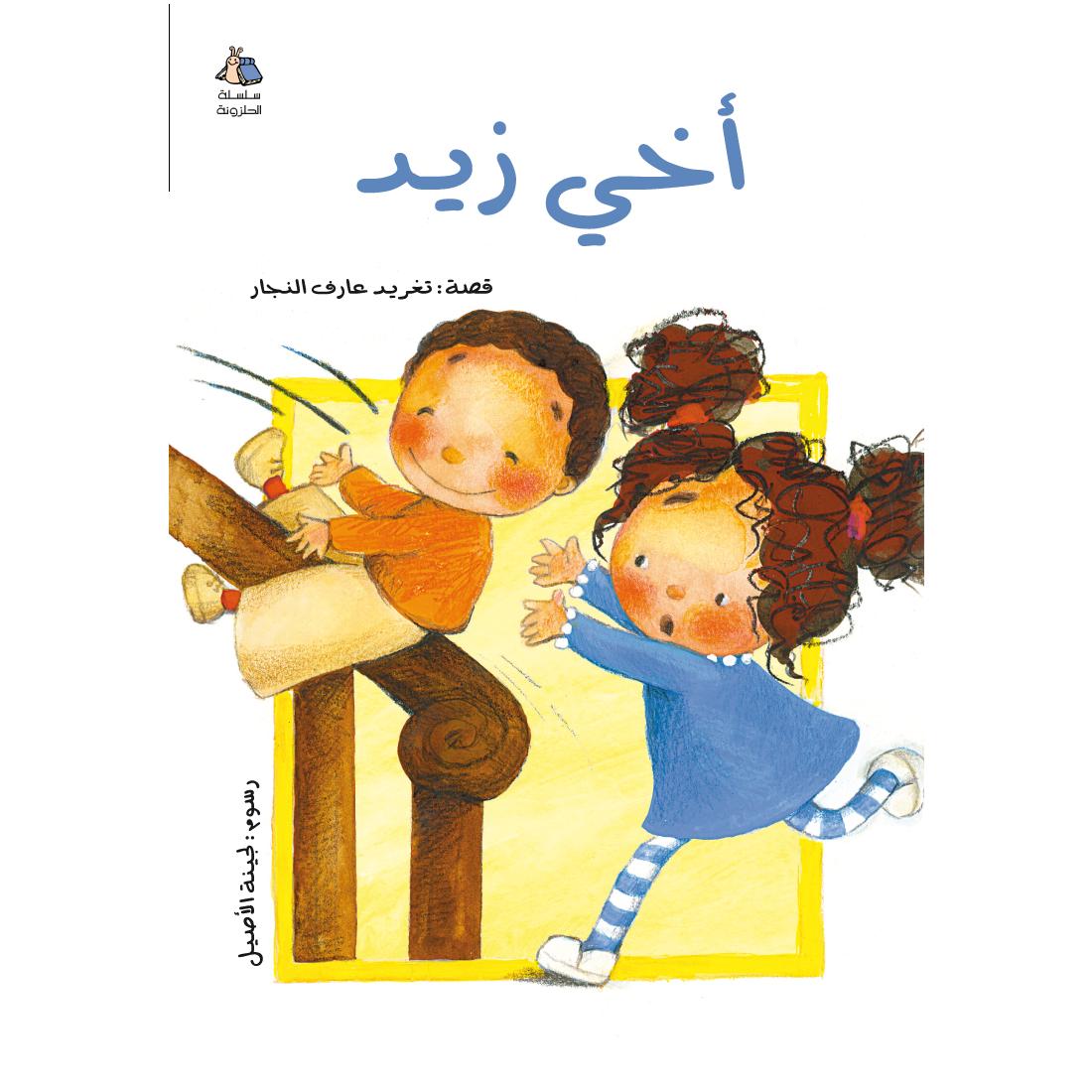 قصص ممتعة للأطفال الصغار: أخي زيد