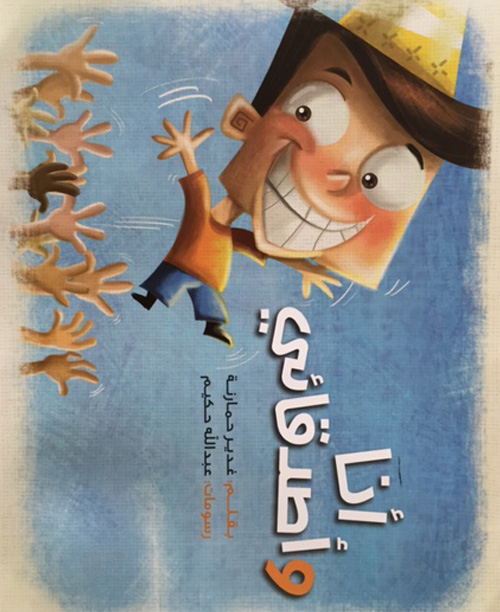 Me and my friends story for little kids