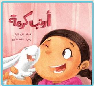 قصص ممتعة للأطفال الصغار: أرنب كرمة