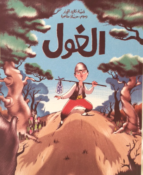 The monster (Al ghool)
