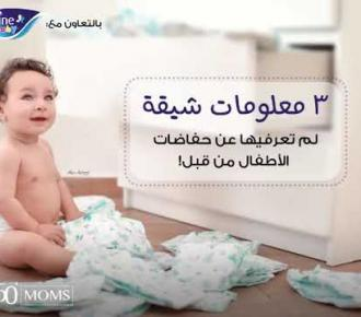 Embedded thumbnail for فيديو: 3 معلومات شيقة لم تعرفيها عن حفاضات الأطفال من قبل!