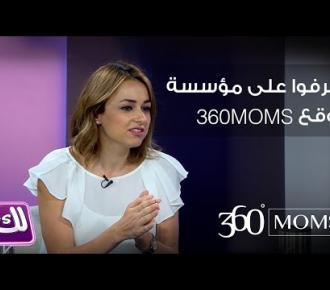Embedded thumbnail for فيديو: تعرفوا على مؤسسة الموقع دينا عبد المجيد - برنامج لك
