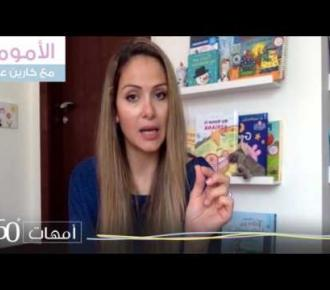 Embedded thumbnail for الأمومة مع كارين عبود: نقل الطفل من الرضاعة من ثدي الأم إلى الزجاجة