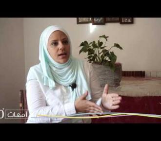 Embedded thumbnail for قصص أمهات رائدات - ريم افرنجي
