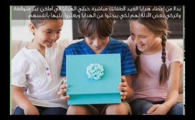 Embedded thumbnail for ٦ أفكار لعيد مسلي وممتع مع الأطفال
