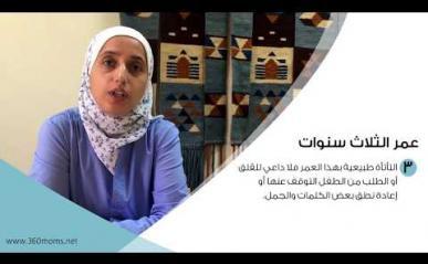 Embedded thumbnail for فيديو: مراحل تطور النطق واللغة عند الطفل