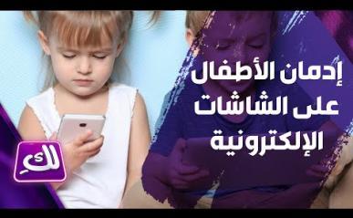 Embedded thumbnail for فيديو: إدمان الأطفال على الشاشات الإلكترونية - برنامج لكِ
