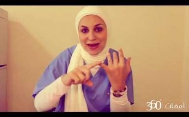 Embedded thumbnail for لماذا تواجه الحامل مشاكل بالأسنان واللثة؟