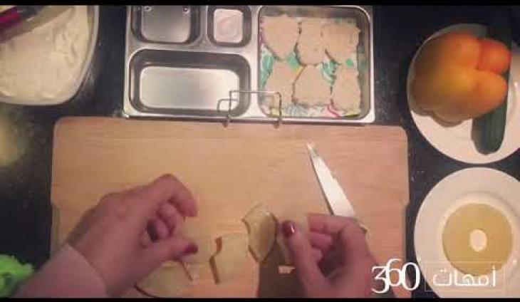 Embedded thumbnail for أفكار لوجبة طفلك المدرسية: لانش بوكس ساندويش الفواكه