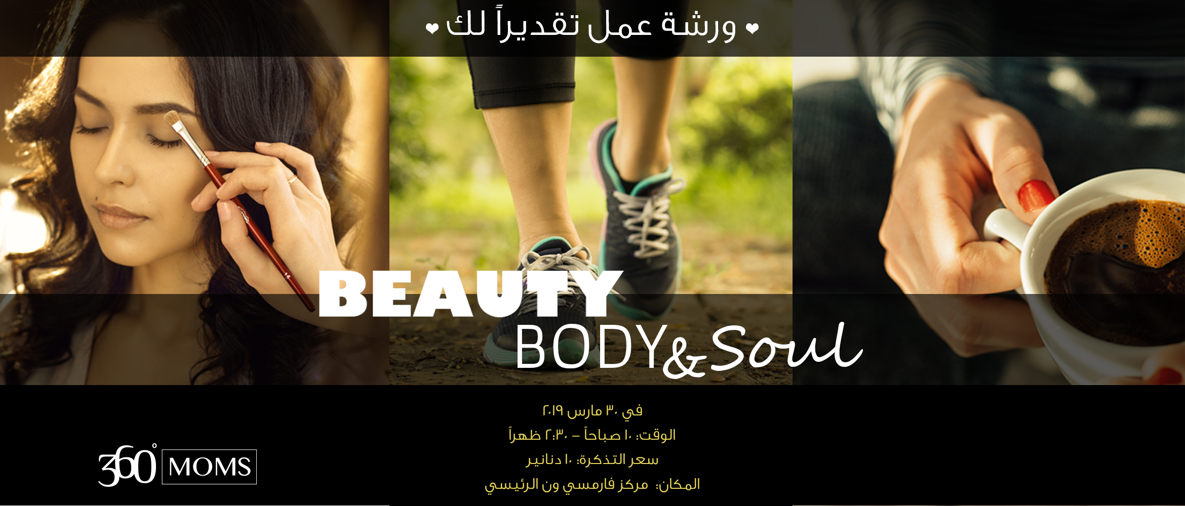 Beauty, Body and Soul