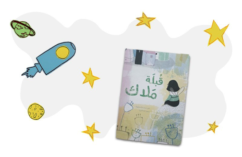 Stories your kids will love with Deema: A kiss from an angel
