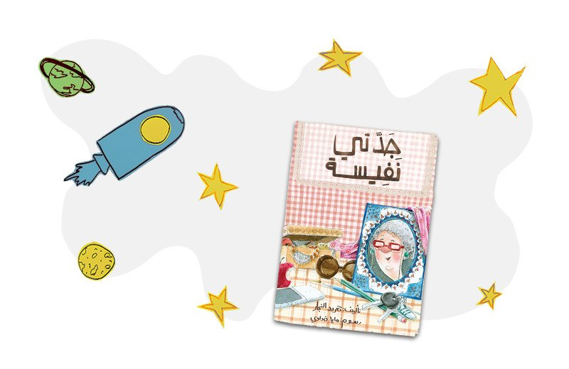 Stories your child will love with Deema: Nafeesa my grandmother