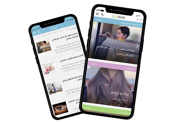 منصة أمهات360 تطلق تطبيقها الإلكتروني