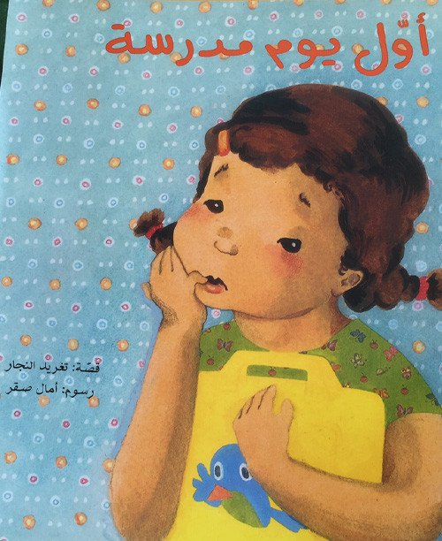Entertaining stories for kids: First day at school