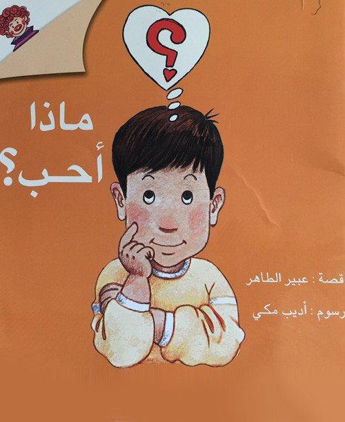 كتاب ماذا أحب للأطفال الصغار