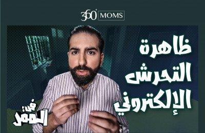 فيديو: التحرش الإلكتروني - برنامج في الممر
