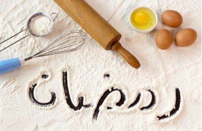 سهّلي إعداد وصفات رمضان بالتحضير المسبق والتجميد