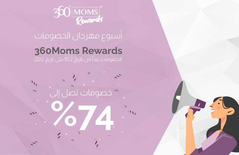 أسبوع مهرجان الخصومات من برنامج المكافآت 360Moms Rewards