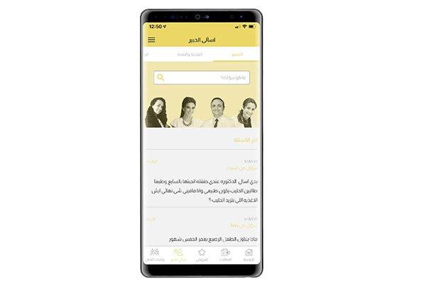 360Moms  تطبيق هاتف اسألي الخبراء