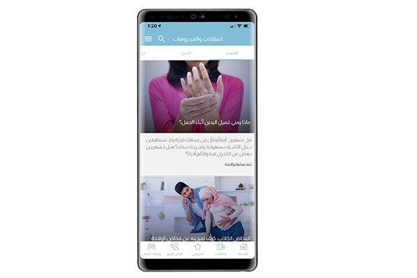 360Moms - مقالات وفيديوهات- تطبيق هاتف