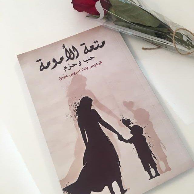 كتاب متعة الأمومة حبٌ وحزم... ضميه إلى مكتبتك!