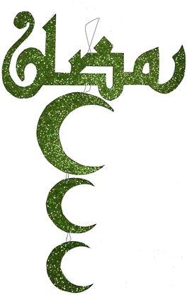 هلال رمضان بالورق اللامع