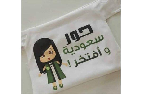 تيشيرت اليوم الوطني السعودي